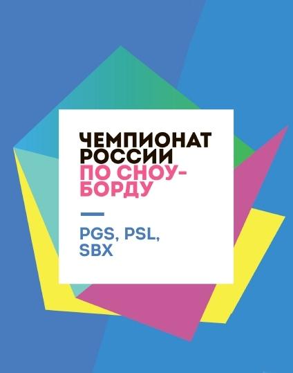 Чемпионат России по сноуборду 2018