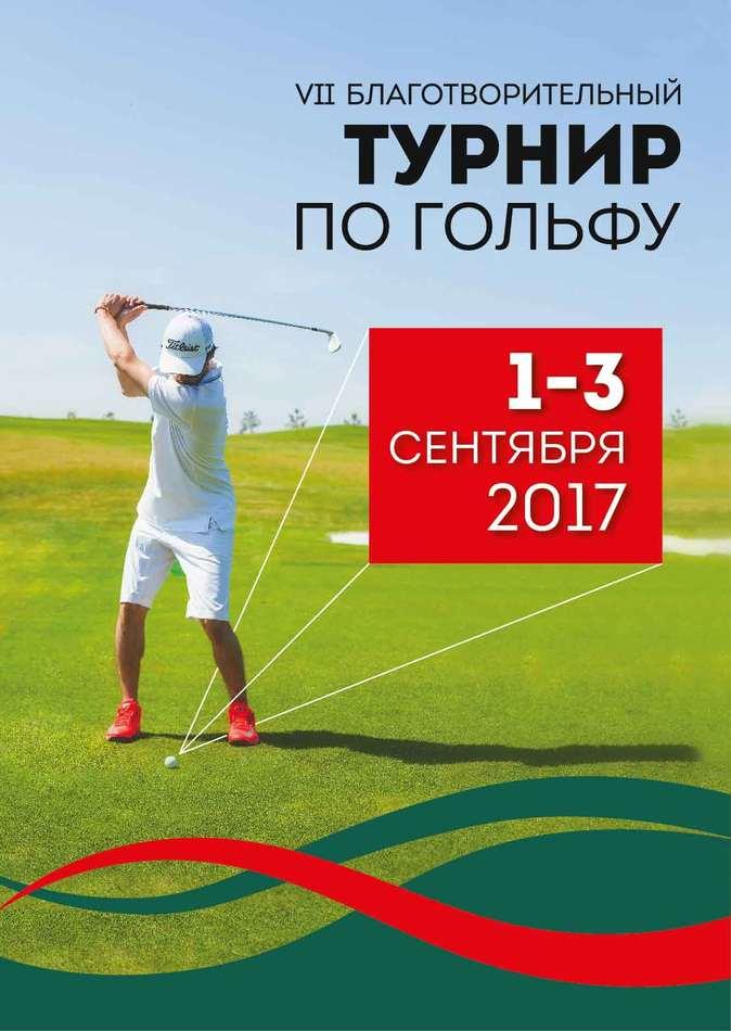 Турнир по гольфу на Кубок Президента Татарстана