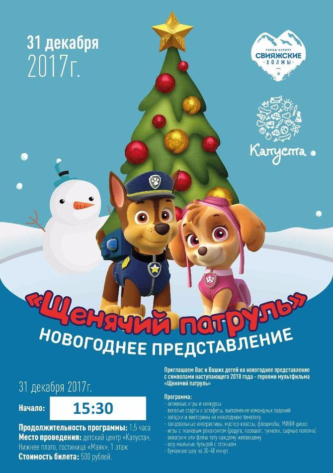 """Новогоднее детское представление в """"Капусте"""""""