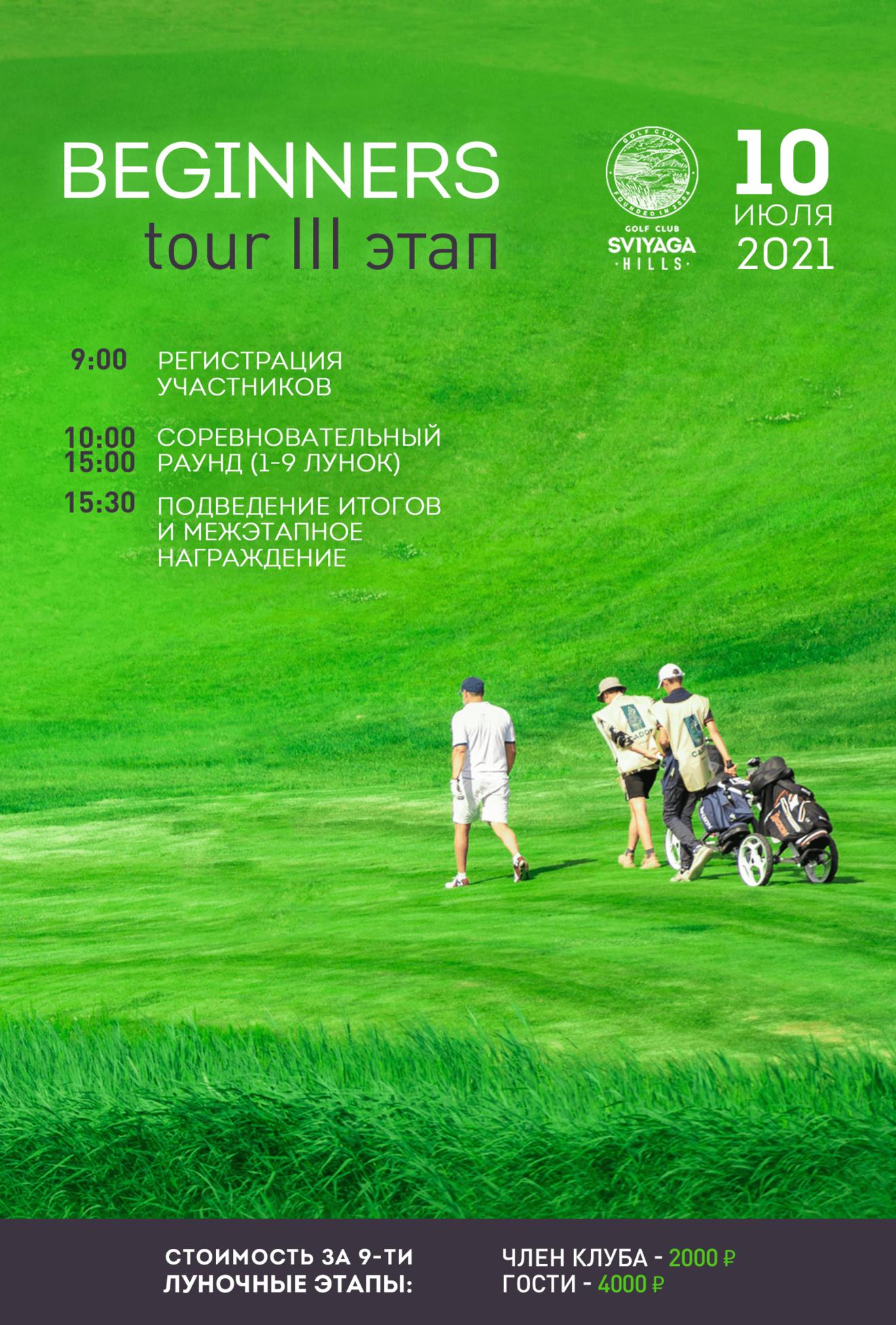 Beginners tour 2021. Этап 3