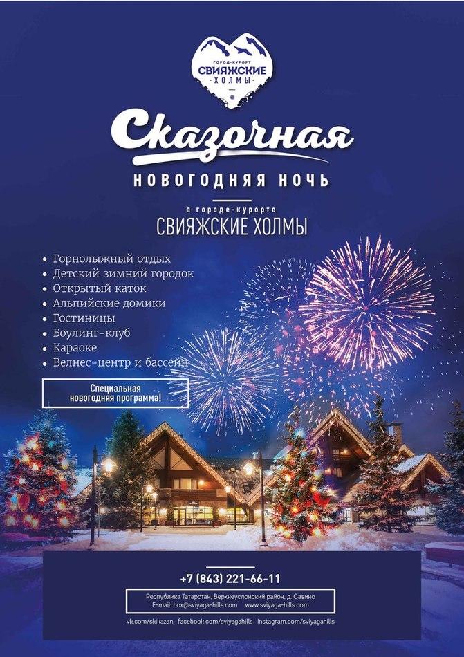 """Сказочная новогодняя ночь в зале торжеств """"САКУРА"""""""