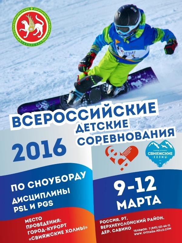 Всероссийские детские соревнования по сноуборду