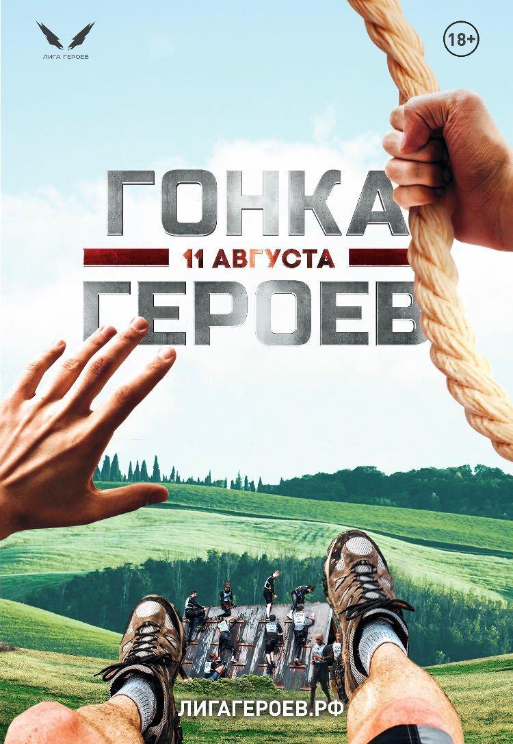 """""""Гонка Героев - 2018"""""""