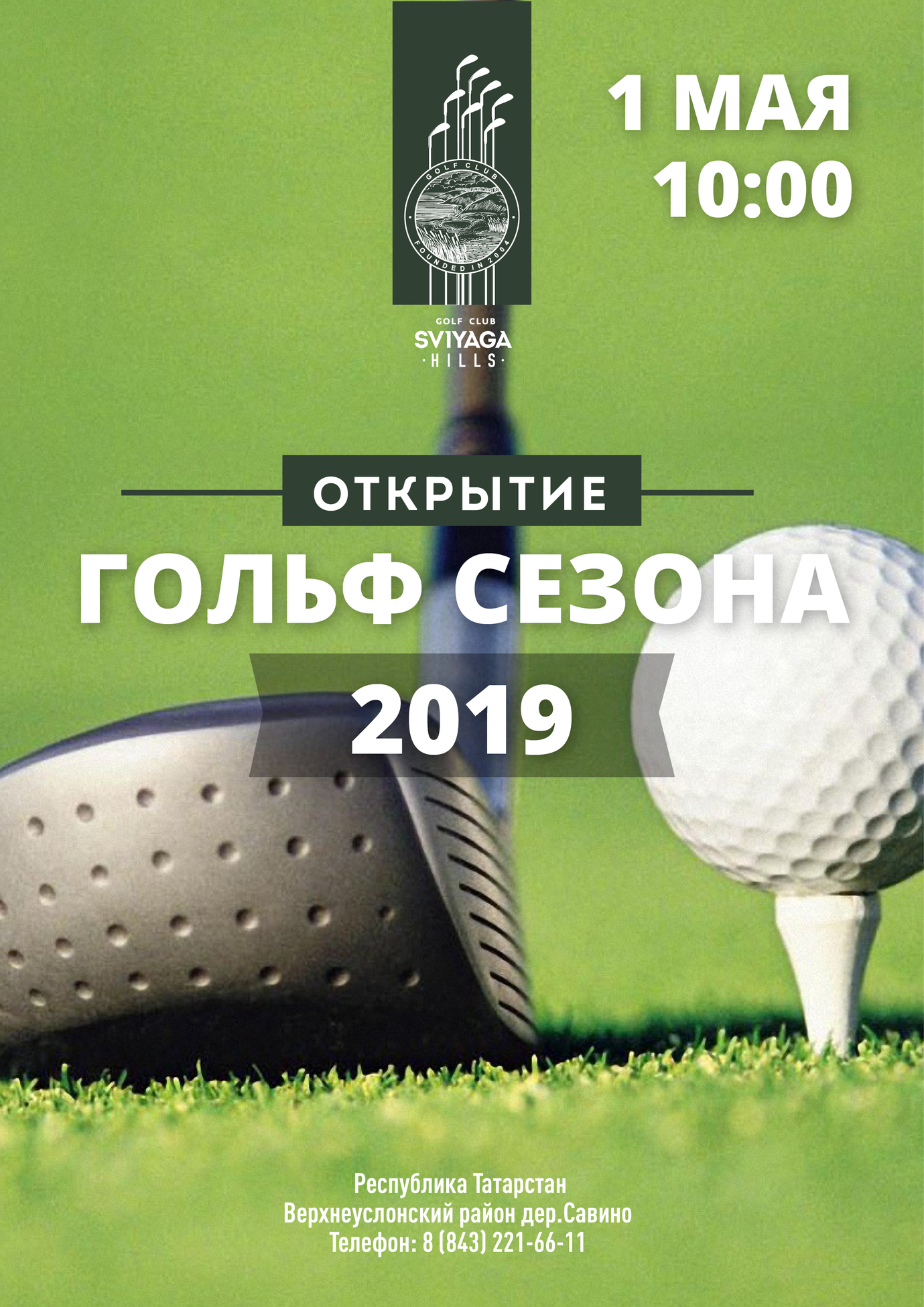 1 мая - Открытие гольф сезона 2019