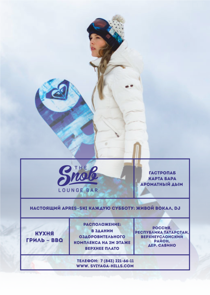 Apres-ski в гастро-пабе the SNOB
