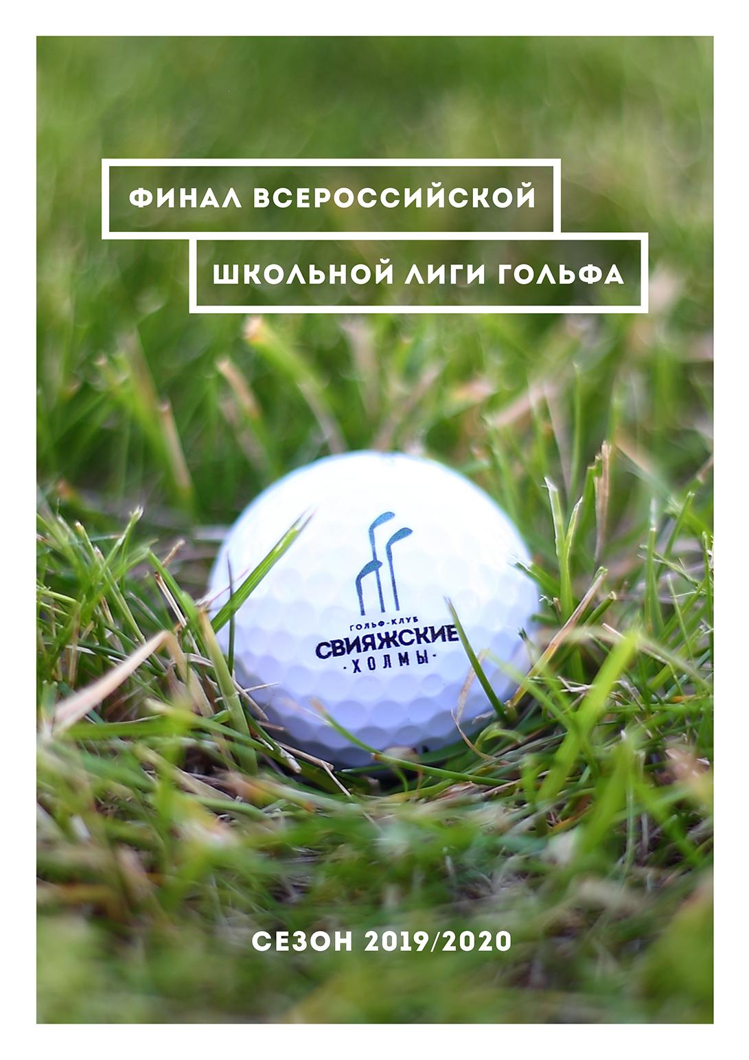 Финал Всероссийской школьной Лиги гольфа сезона 2019/2020