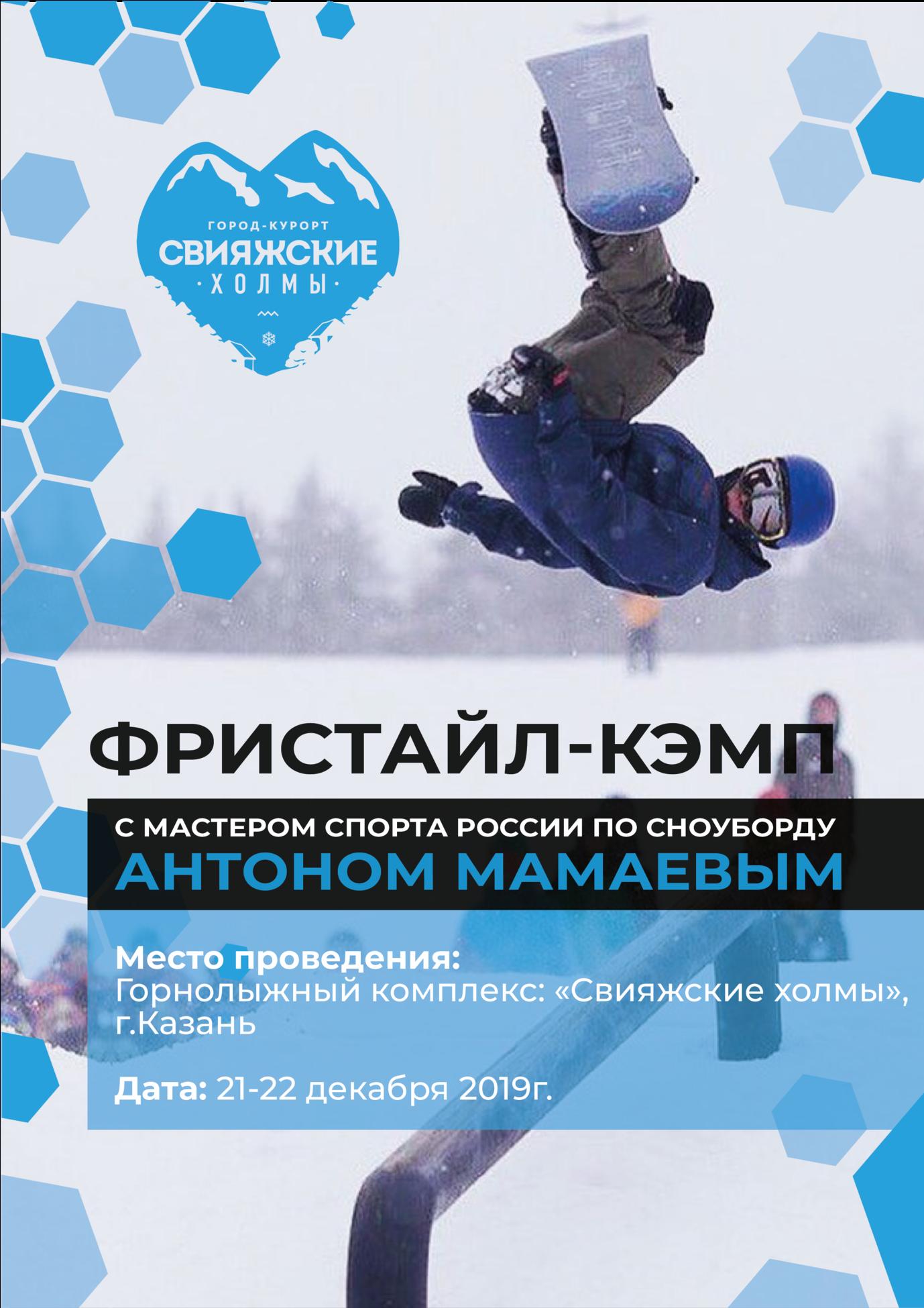 Фристайл-кэмп с Антоном Мамаевым