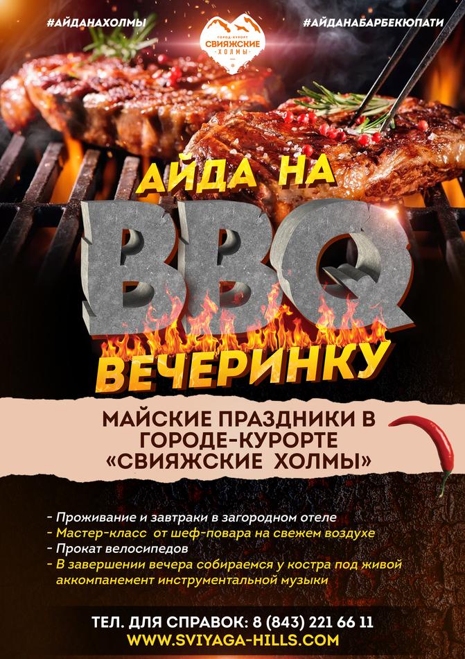 Открываем сезон барбекю!