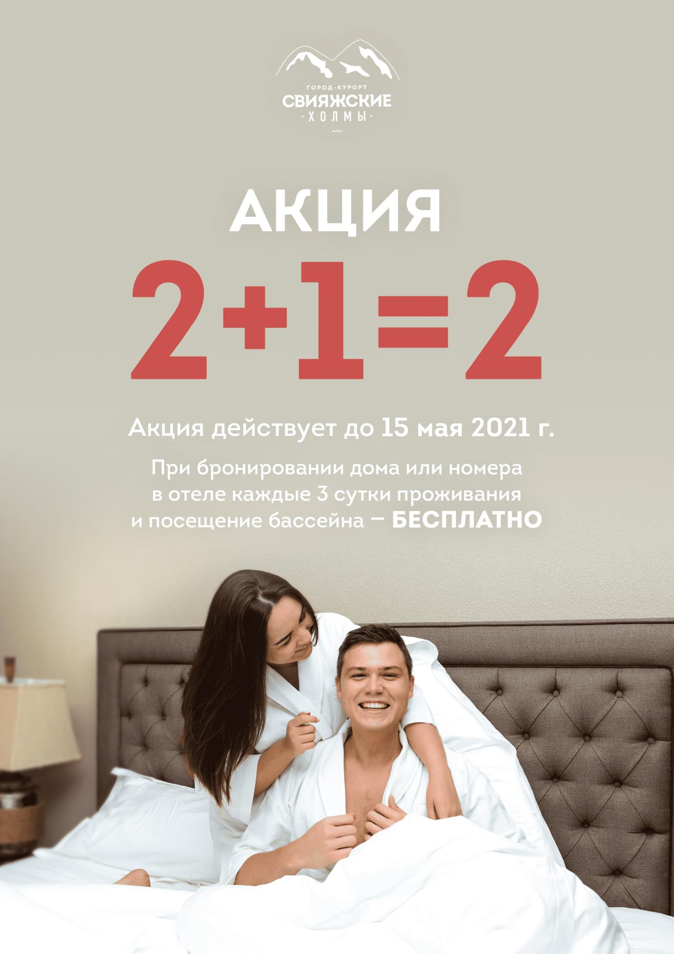 Акция 2+1=2 Бесплатные ночи