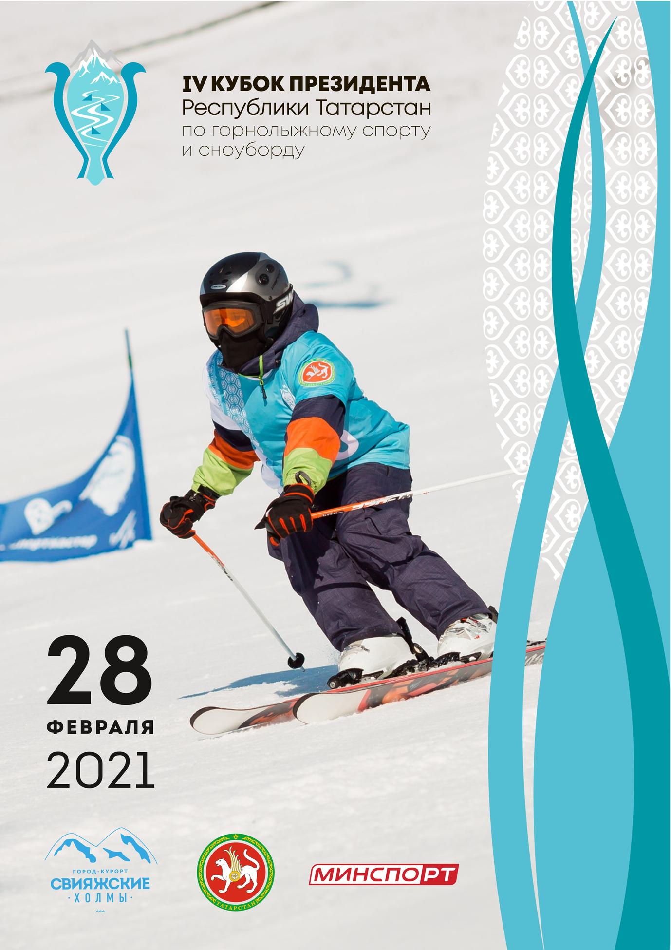 IV Кубок Президента РТ по горнолыжному спорту и сноуборду
