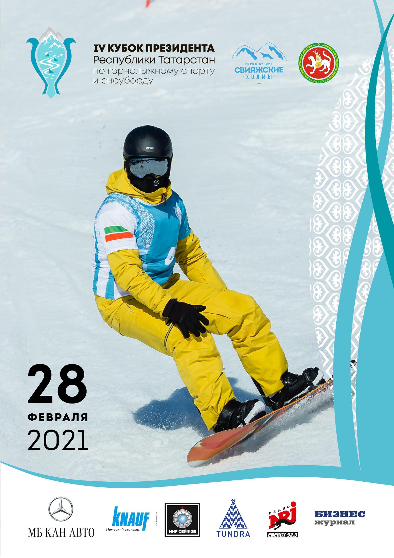 IV Кубок Президента РТ по горнолыжному спорту и сноуборду - программа
