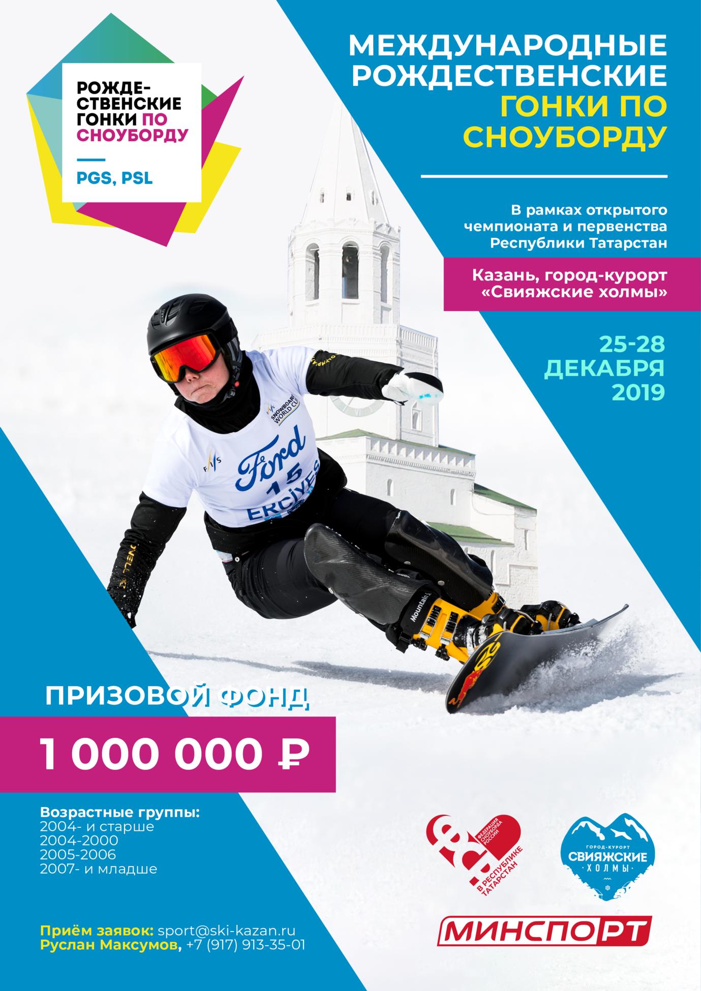 Международные рождественские гонки по сноуборду