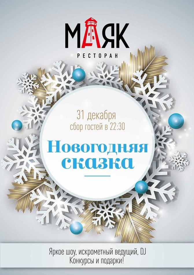 """Новогодняя ночь в зале торжеств """"МАЯК"""""""
