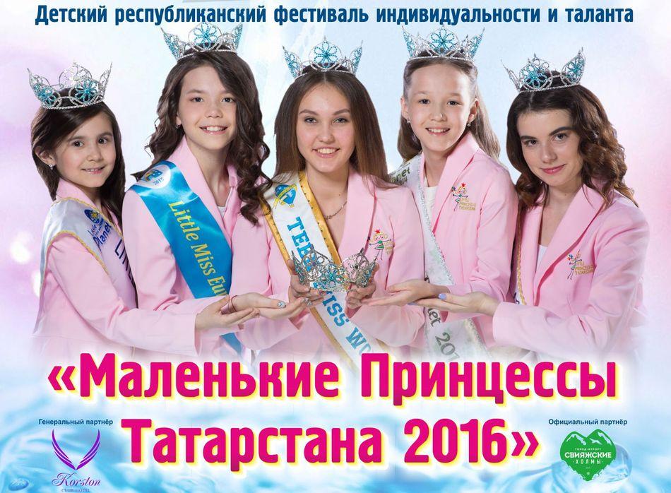"""Финал проекта """"Маленькие принцессы Татарстана"""""""