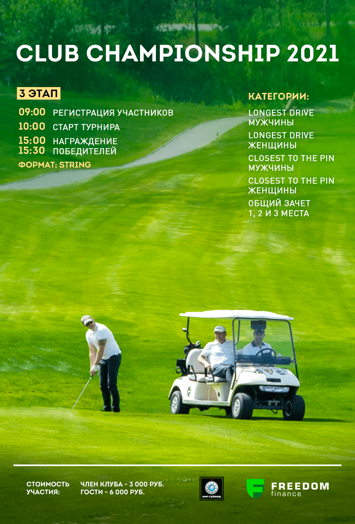 """Club championship """"Sviyaga hills"""" 2021. Этап 3"""