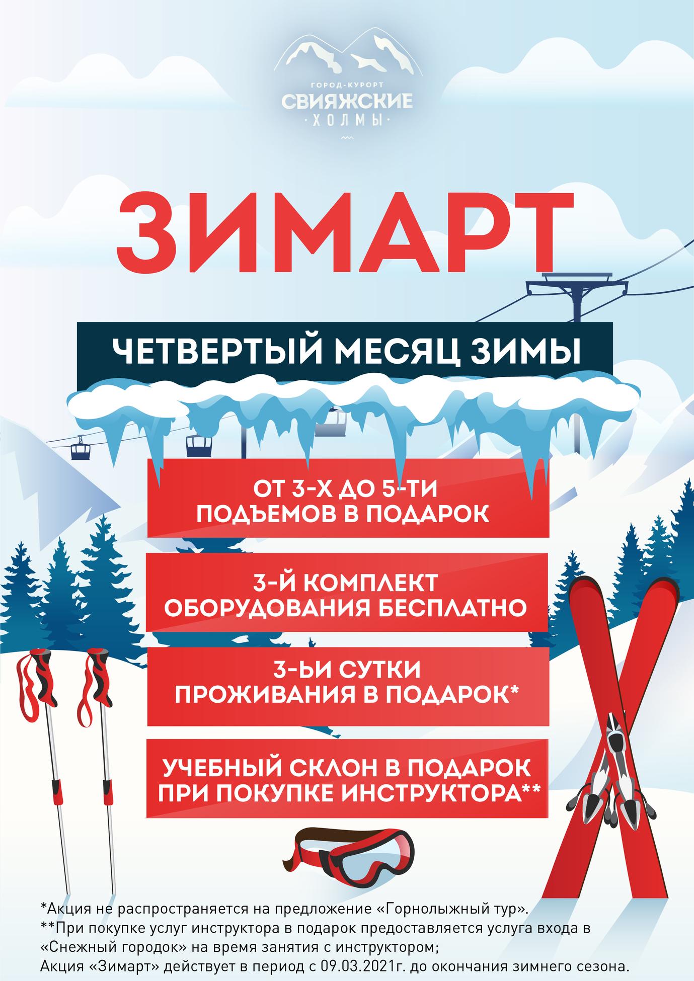 "Акция ""ЗИМАРТ"" - четвертый месяц зимы"