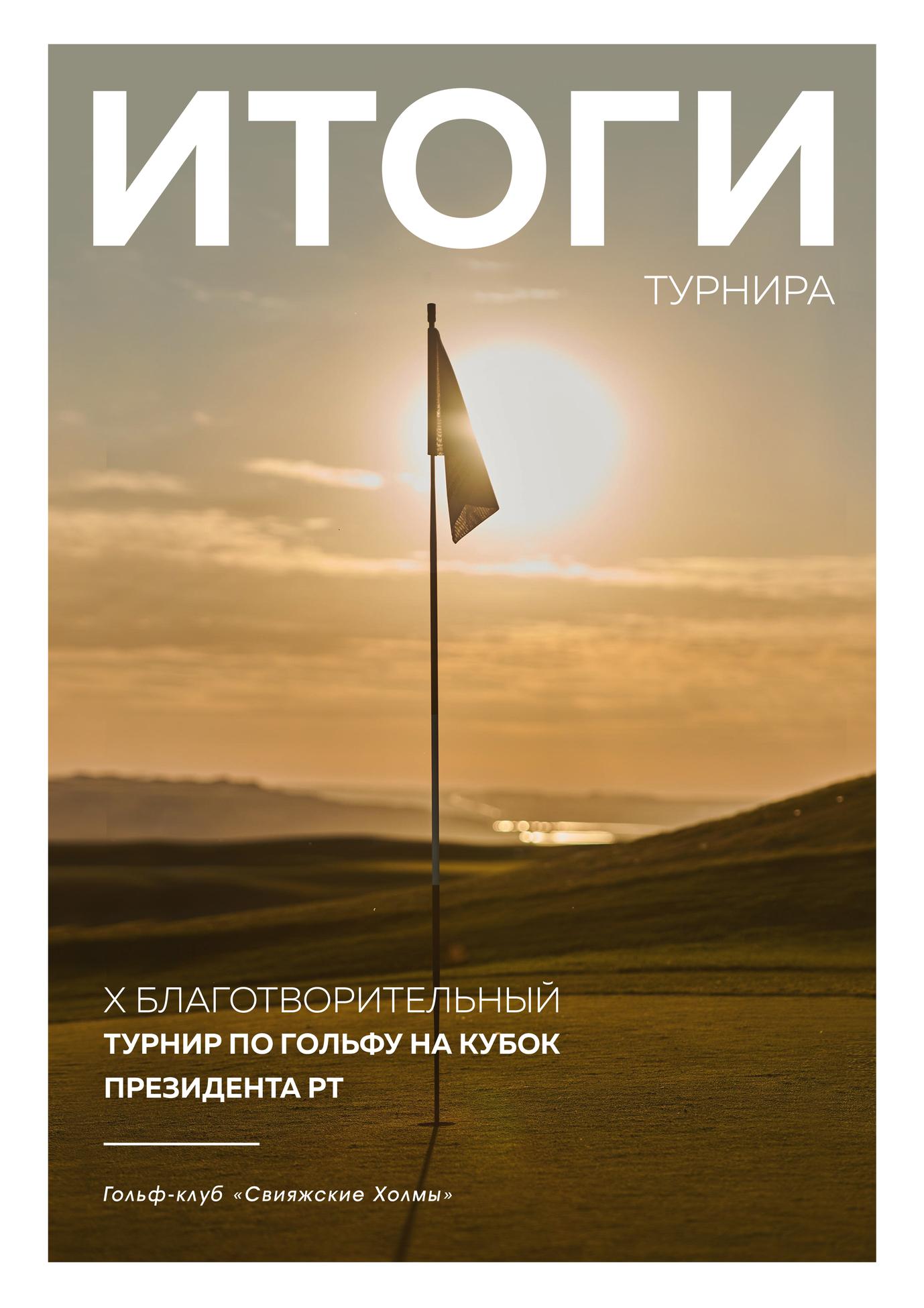 Итоги X Благотворительного турнира по гольфу на «Кубок Президента Республики Татарстан»