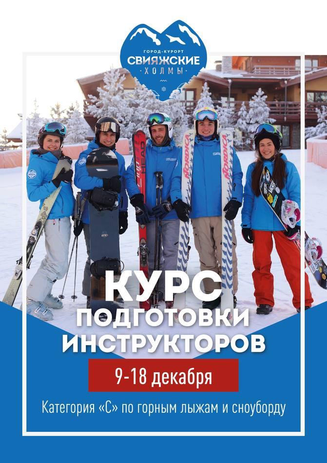 Курс подготовки инструкторов по горным лыжам и сноуборду