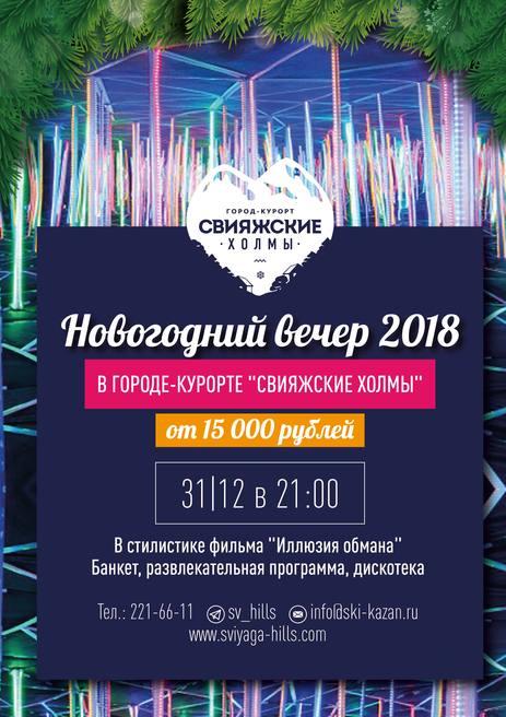 Бронирование Новогоднего вечера 2018