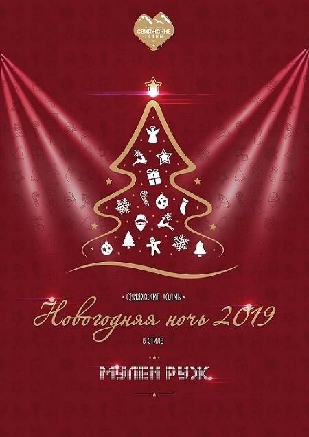 Новогодний банкет 2019