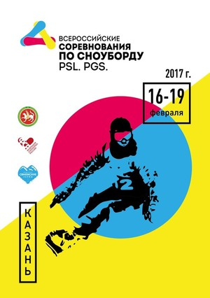 Всероссийские соревнования по сноуборду, 16-20 февраля