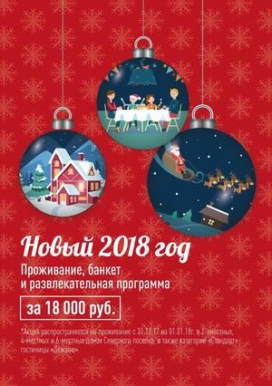 Новый 2018 год - за 18 000 рублей!