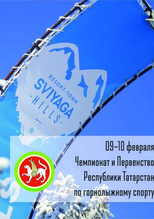 09-10 февраля - Первенство и Чемпионат РТ по горнолыжному спорту