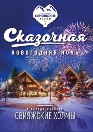 Планируйте Новый Год и Рождественские праздники!