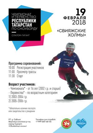 Чемпионат и Первенство РТ по сноуборду