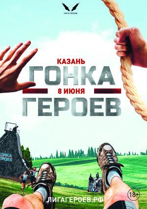 Гонка героев возвращается в Казань!