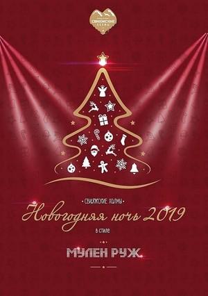 Новогодний Moulin Rouge на