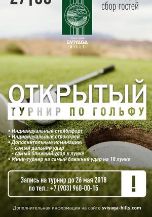 Гольф - турнир 27 мая 2018