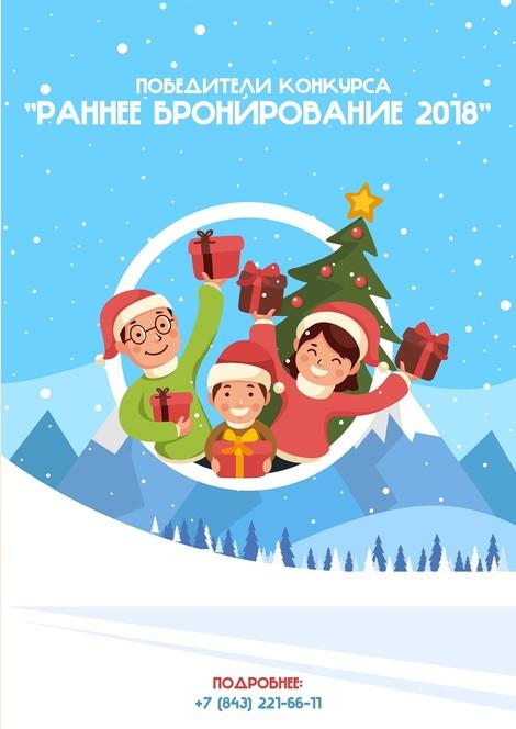 """Итоги розыгрыша """"Раннее бронирование 2018"""""""
