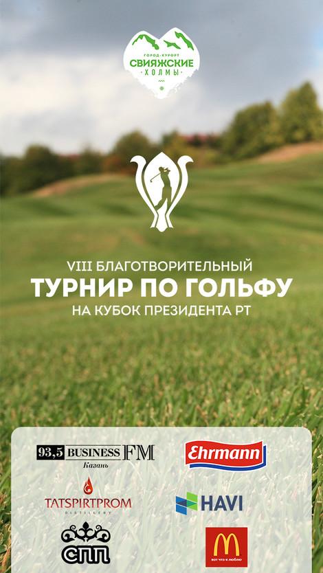 Итоги VIII Благотворительного турнира по гольфу