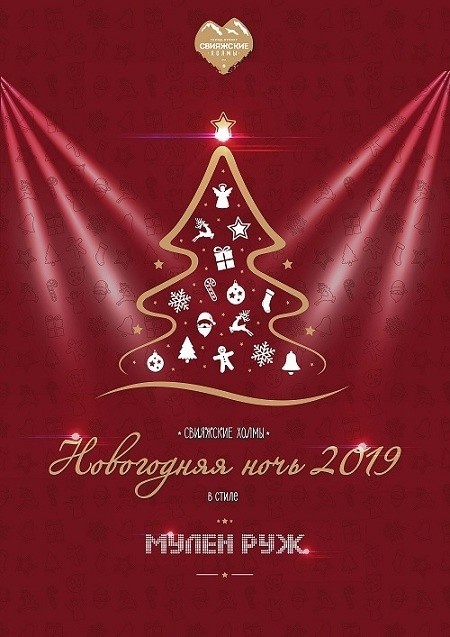 """Новогодний Moulin Rouge на """"Свияжских холмах""""."""