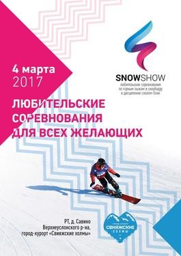 Любительские соревнования по горным лыжам и сноуборду