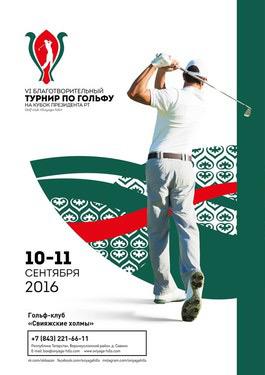 VI благотворительный турнир по гольфу на Кубок Президента Республики Татарстан