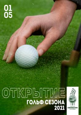 Открытие гольф-сезона 2021