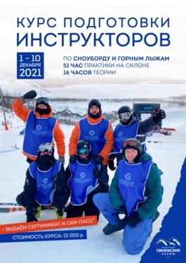 Курсы инструкторов по горным лыжам и сноуборду в сезон 2021-2022!