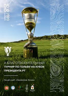 X Благотворительный турнир по гольфу на «Кубок Президента Республики Татарстан»