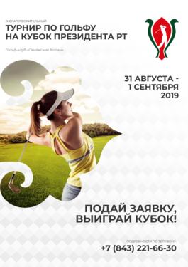 IX Благотворительный турнир по гольфу на Кубок Президента РТ