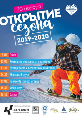 Открытие сезона 2019-2020