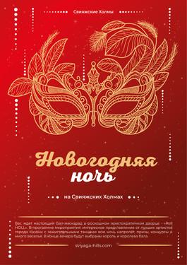 Новогодний Бал-маскарад на