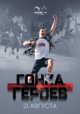 Гонка Героев возвращается в город-курорт «Свияжские холмы»