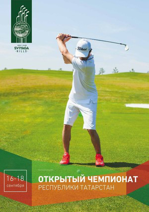 Открытый Чемпионат Республики Татарстан