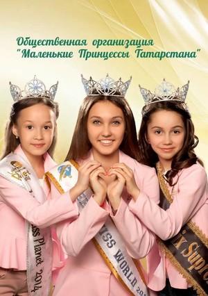 Маленькие принцессы Татарстана