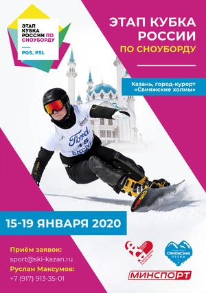 Этап Кубка России по Сноуборду 15-19 января 2020