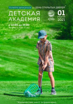 День открытых дверей - Детская академия гольфа