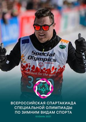 Всероссийская Спартакиада Специальной Олимпиады по зимним видам спорта
