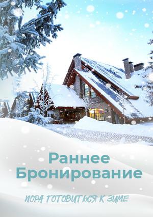 Раннее Бронирование 2019